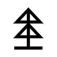 Logo Weingut Neleman
